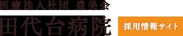 医療法人社団 豊美会 田代台病院 採用情報サイト